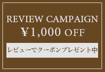 REVIEW CAMPAIGN(レビューキャンペーン)開催中