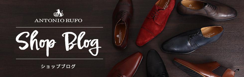 アントニオルフォ公式オンラインショップ ブログ